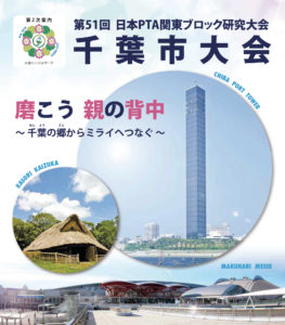 第51回 日本PTA関東ブロック研究大会 千葉市大会